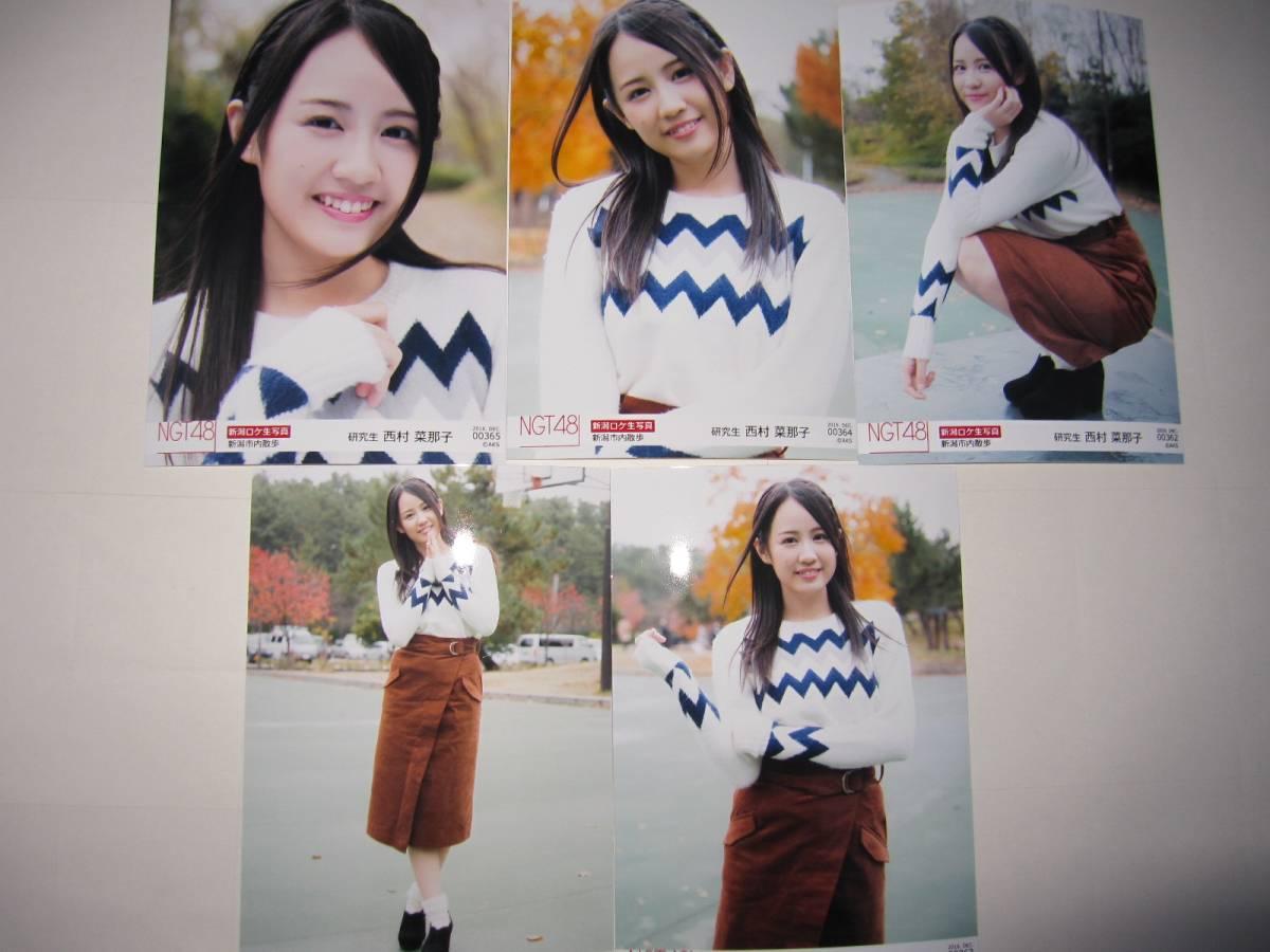 NGT48 月別 ロケ 生写真 コンプ 2016 12月 December 西村菜那子 5種コンプ ライブグッズの画像
