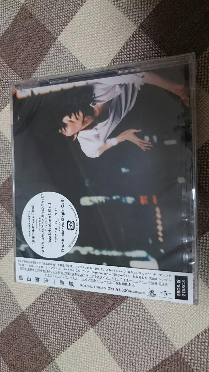 福山雅治 聖域 ファンクラブBROS盤 A2ポスター付 新品 未開封 レア シングル ライブグッズの画像