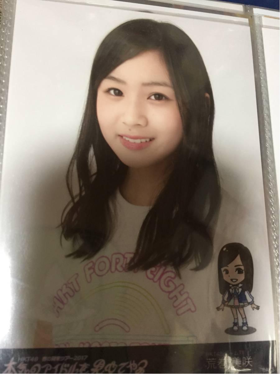 荒巻美咲 HKT48 春の関東ツアー本気のアイドル見せてやる DVDBOX封入特典生写真 ライブグッズの画像