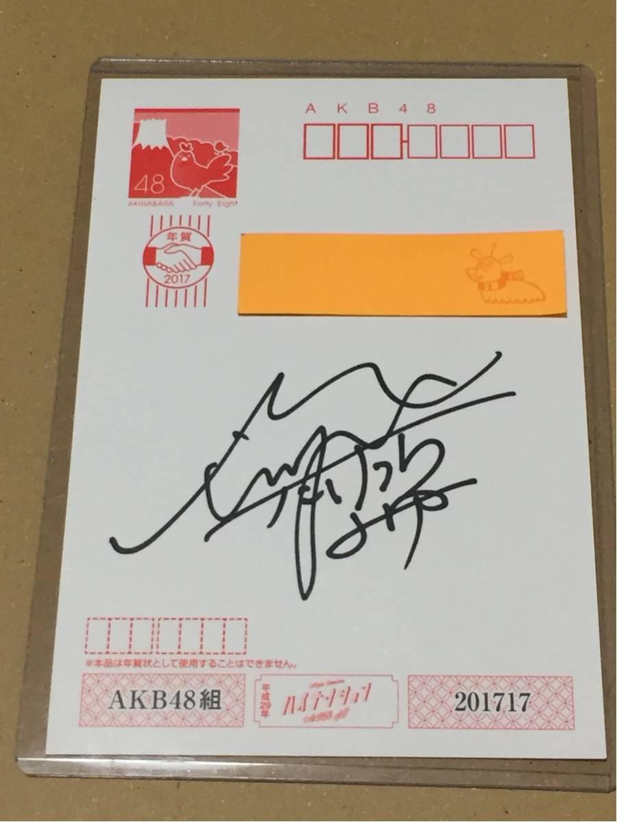 AKB48 竹内美宥 2017年年賀状風 直筆サイン 記名あり ライブ・総選挙グッズの画像