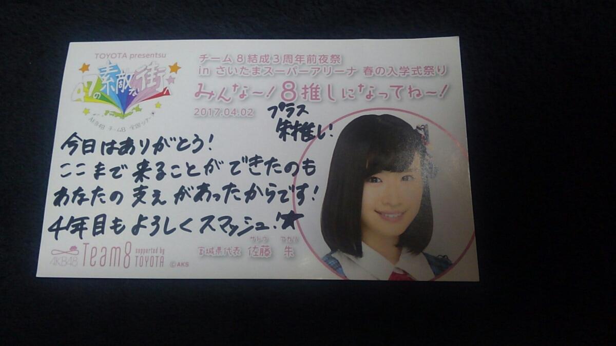 AKB48チーム8佐藤朱3周年 前夜祭 直筆メッセージカード 入学式 SSA限定 3周年前夜祭 ライブ・総選挙グッズの画像