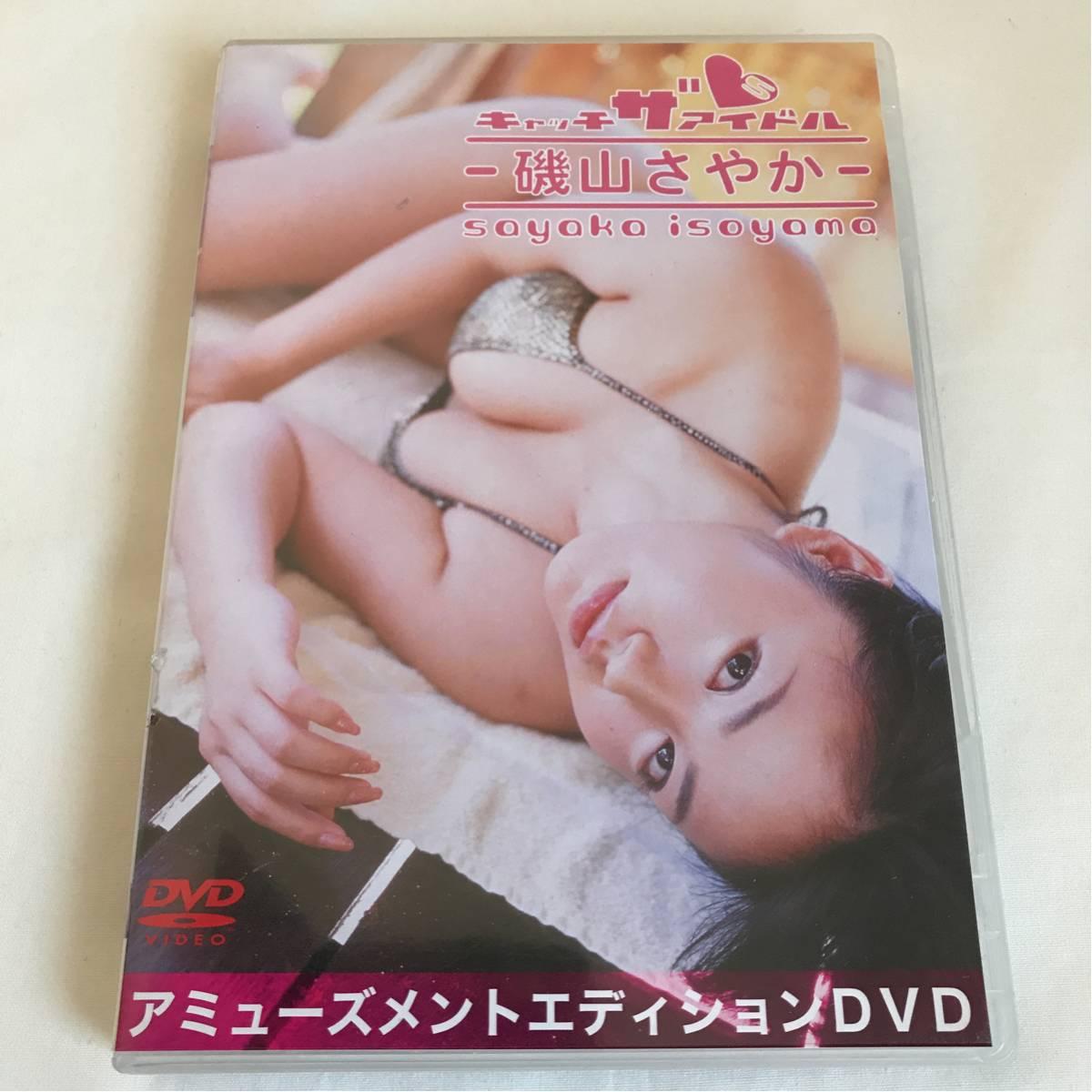 a3 ☆磯山さやか☆ キャッチ ザ アイドル DVD 非売品 アミューズ グッズの画像
