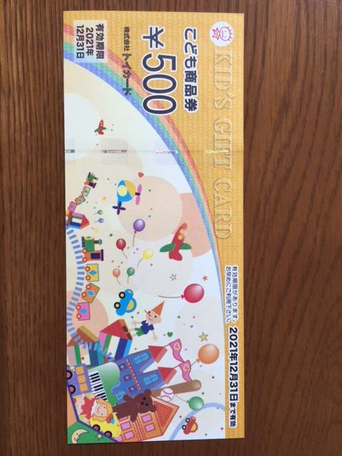 こども商品券 2000円分 バンダイナムコ トイカード 2021年12月31日 有効期限