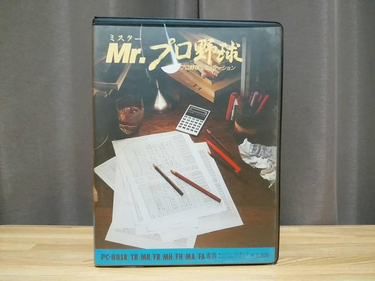 PC-88 Mr. プロ野球 ミスター PC-8801