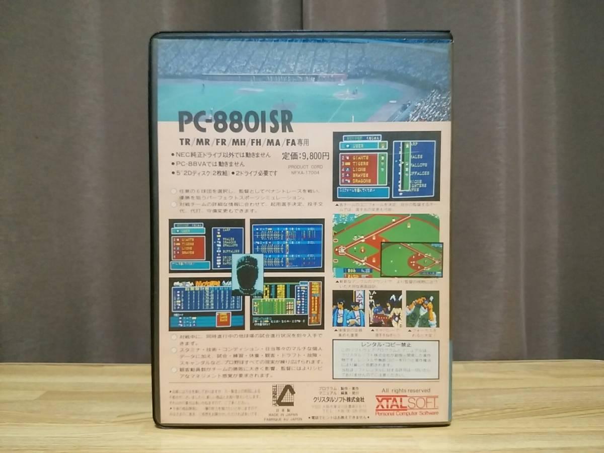 PC-88 Mr. プロ野球 ミスター PC-8801_画像2