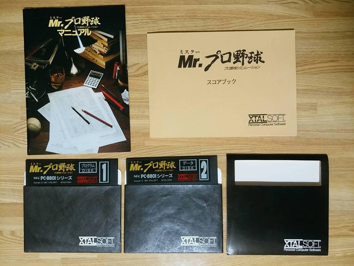 PC-88 Mr. プロ野球 ミスター PC-8801_画像3