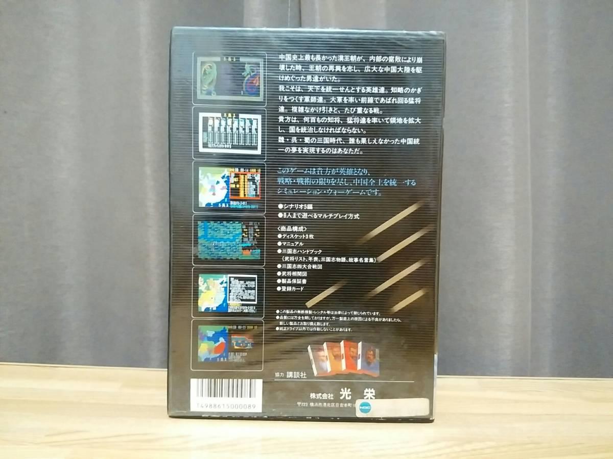 PC-88 三国志 PC-8801_画像2