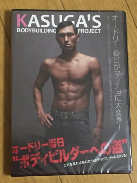 未開封★オードリー春日ボディビルダーへの道DVD★ グッズの画像