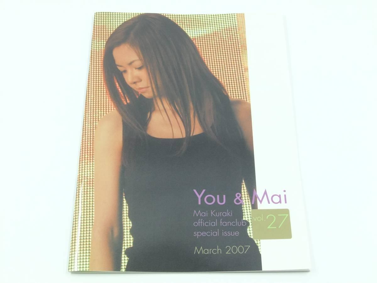 倉木麻衣 Mai-K.net ファンクラブ FC会報 vol.27号 You & Mai 2007/3 送料164円