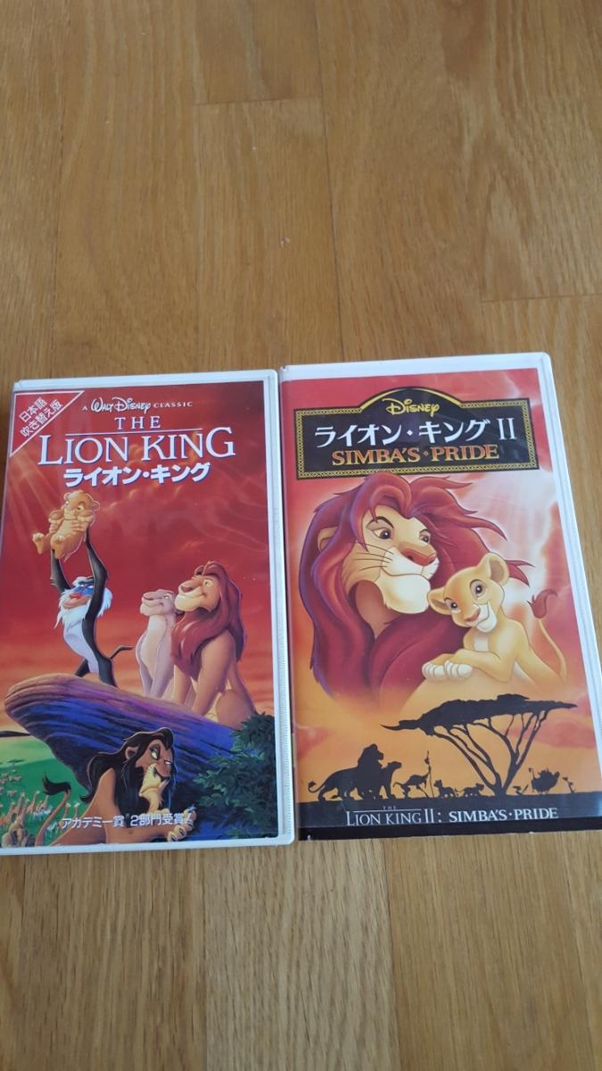 【中古】ライオンキングⅠ、Ⅱ【吹替版、2ヵ国語版】 ディズニーグッズの画像
