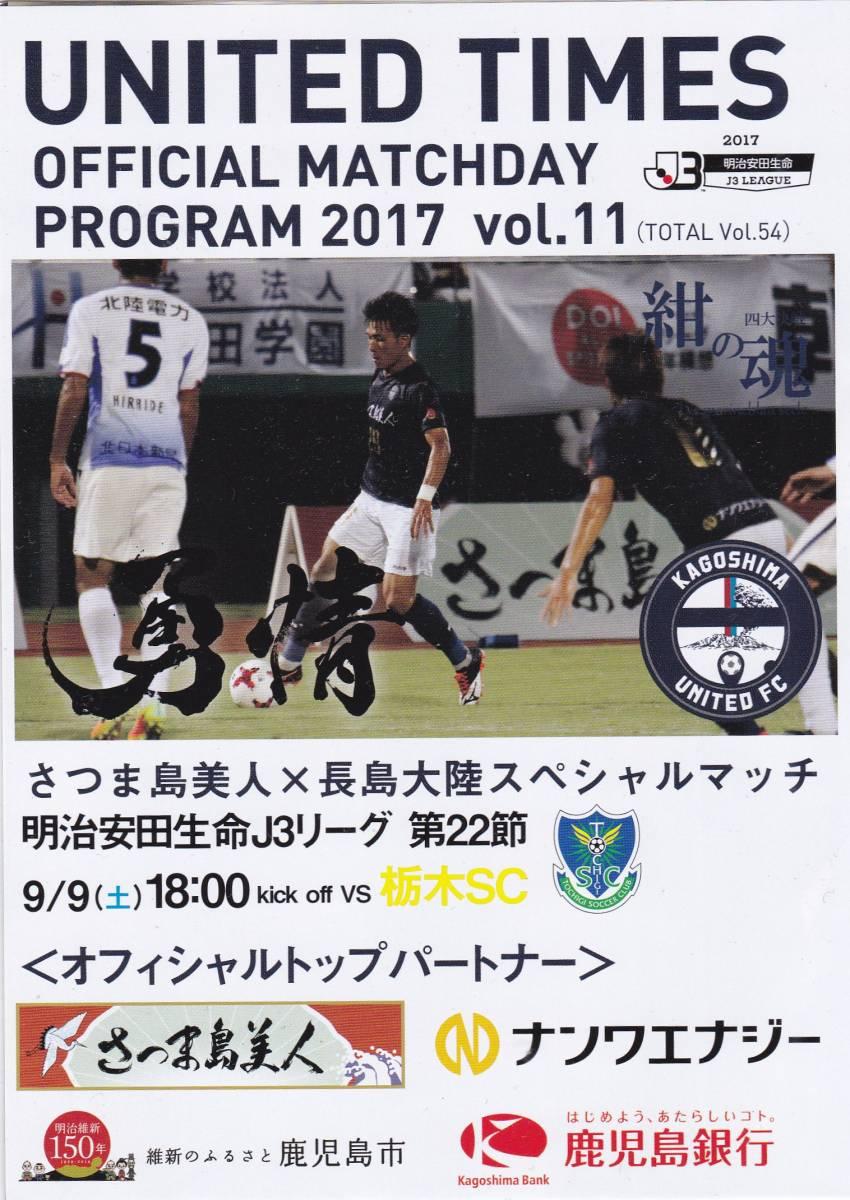 鹿児島ユナイテッドFCマッチデープログラム 2017年9月9日 対栃木SC戦
