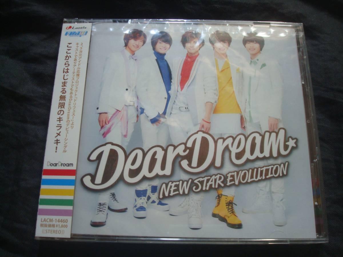 CD+DVD DearDream NEW STAR EVOLUTION ドリフェス! ディアドリーム グッズの画像