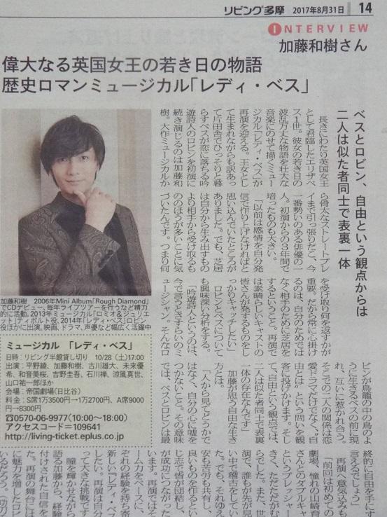 加藤和樹■レディ・ベス■インタビュー記事■8/31新聞折込 リビング多摩
