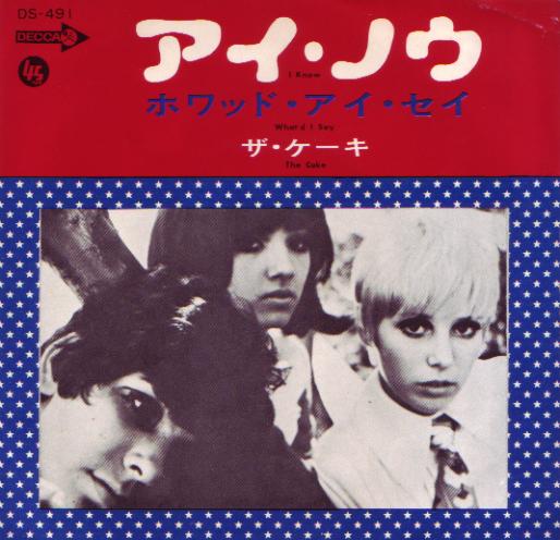 The Cake/ザ・ケーキ - I know/アイ・ノウ 国内盤 7 (US '67) punk powerpop kbd パンク パワーポップ パンク天国