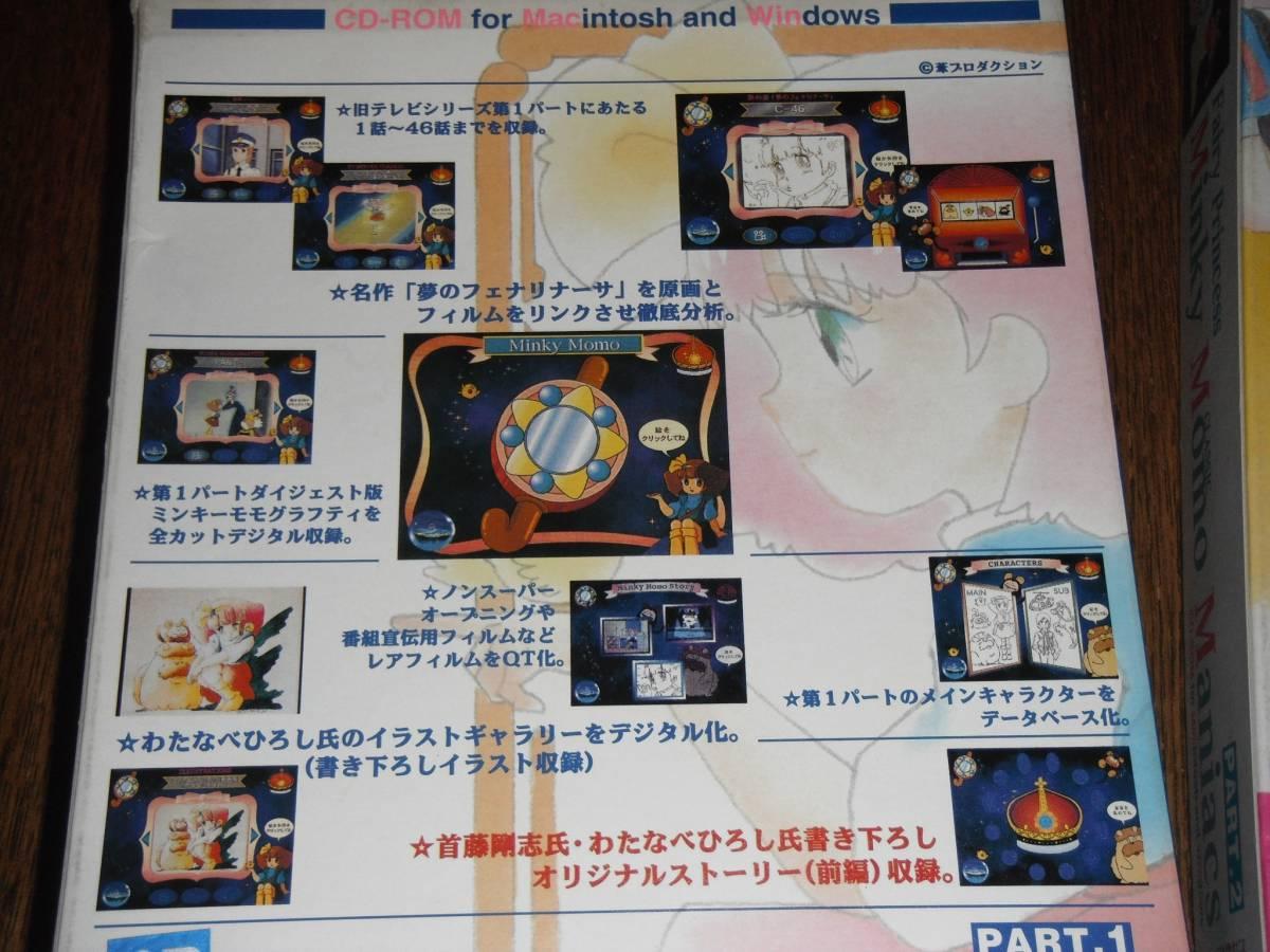 魔法のプリンセス ミンキーモモ CD-ROM 小山茉美_画像2
