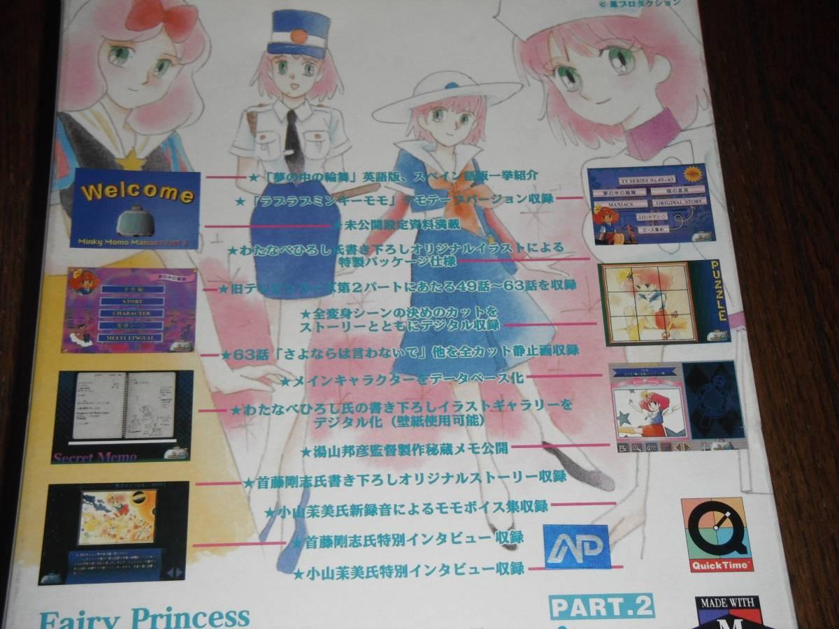 魔法のプリンセス ミンキーモモ CD-ROM 小山茉美_画像3