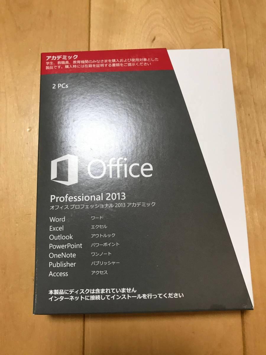 マイクロソフト オフィス プロフェッショナル 2013 アカデミック 正規品