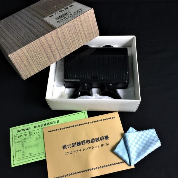 【美 稼働品】視力訓練器 エコーアイトレマシン SP-7H 無限焦点式訓練器 新和精工 2059