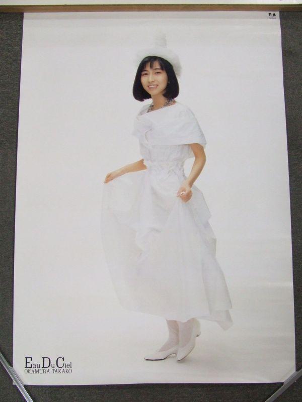 P0428 岡村孝子「Eau Du Ciel」 B2サイズ ポスター