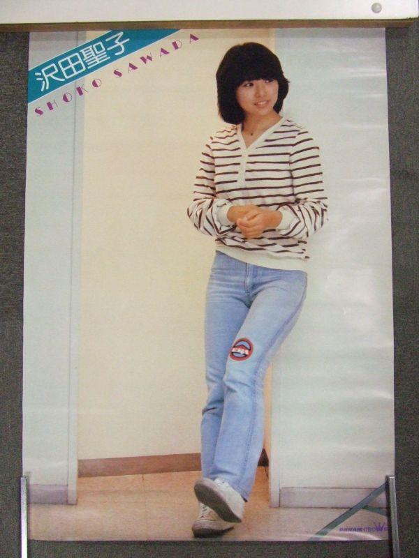 P0426 沢田聖子 B2サイズポスター