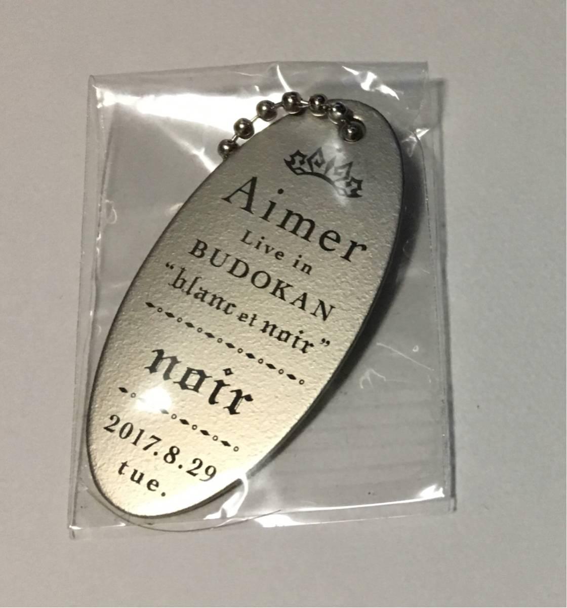 Aimer グッズ 日本武道館 Keyholder(SILVER) キーホルダー noir