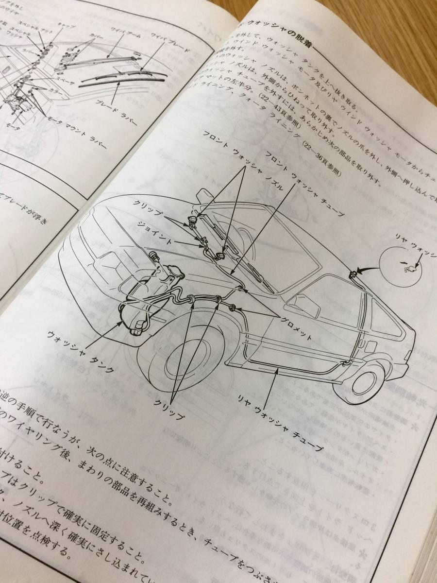 ホンダ E-AE/E-AF CR-X サービスマニュアル整備編_画像3