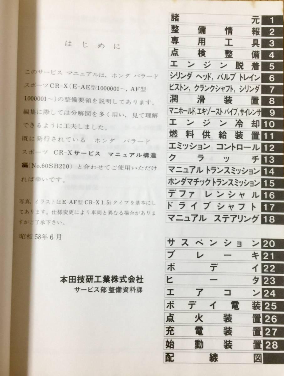 ホンダ E-AE/E-AF CR-X サービスマニュアル整備編_画像2