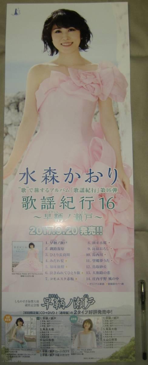 水森かおり/歌謡紀行16~早鞆ノ瀬戸~/最新店頭ポスター/筒無料