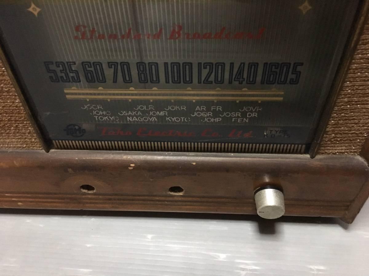 TOHO 真空管ラジオ KD-15 当時物 希少レア ジャンク_画像2