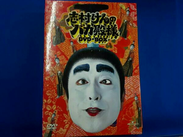 志村けんのバカ殿様 DVD-BOX グッズの画像