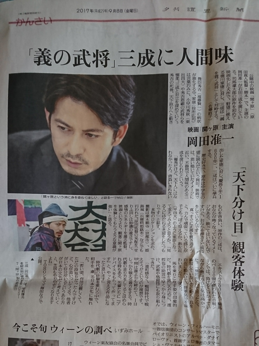 岡田 准一(映画「関ヶ原」)/読売新聞夕刊(2017/9/8)
