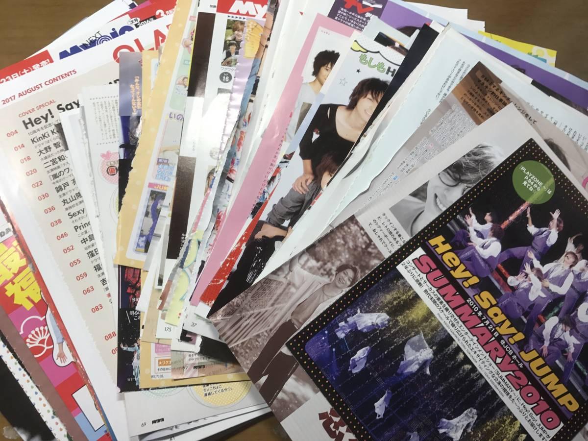 平成ジャンプ Hey! Say! JUMP 雑誌切り抜き 約150枚 2010年~2017年 ポスター5枚付き コンサートグッズの画像