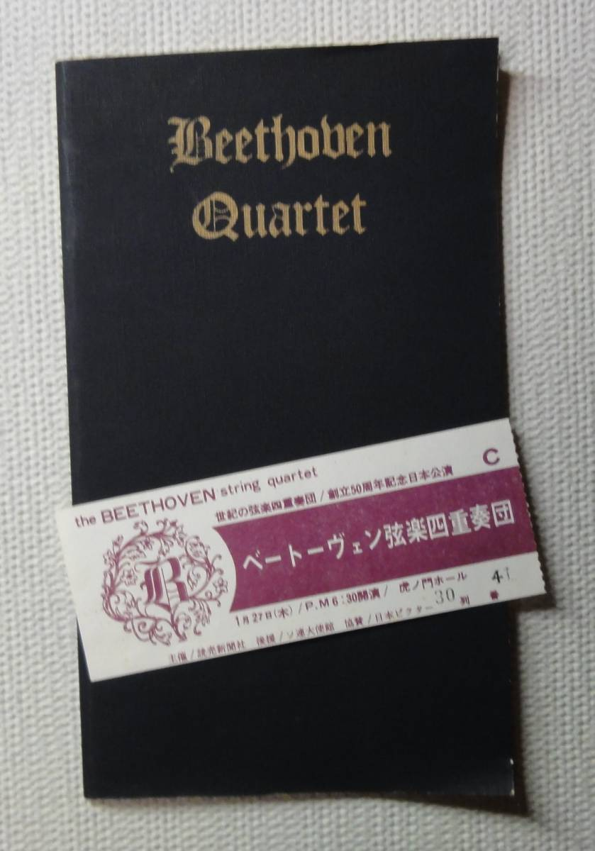 ベートーヴェン弦楽四重奏団【昭和47年・1972年】日本公演プログラム