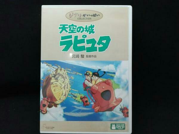 天空の城ラピュタ スタジオジブリ宮崎駿 グッズの画像