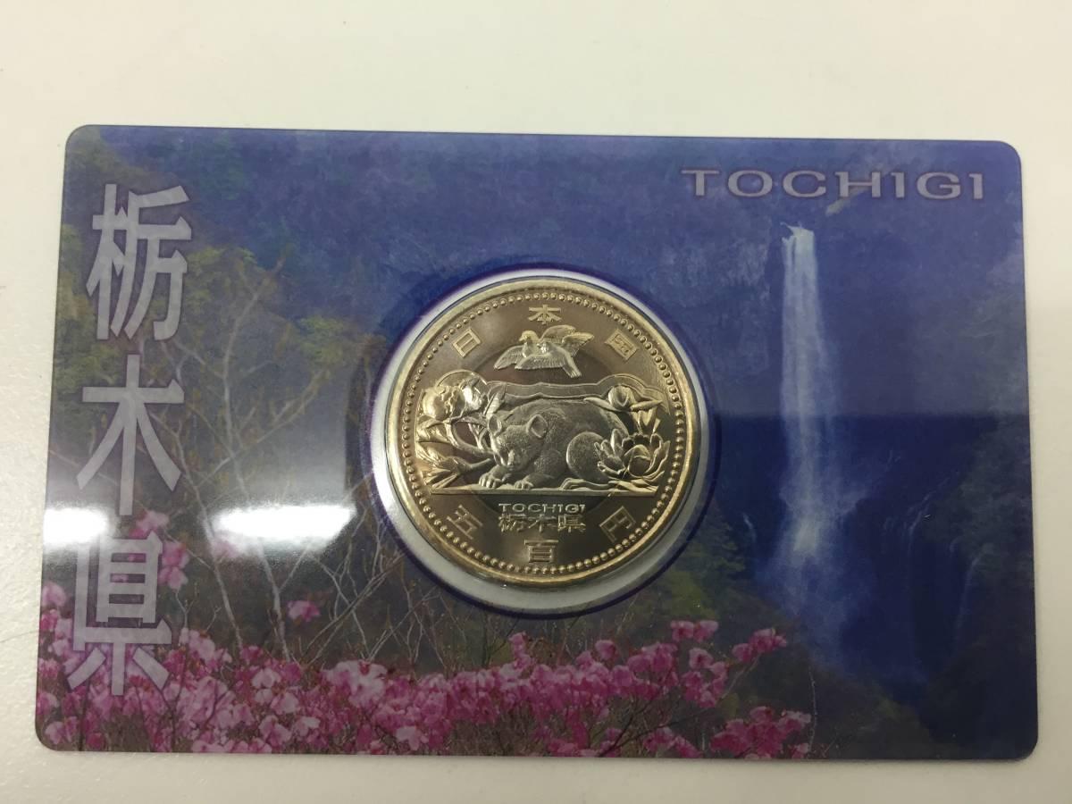送料無料 栃木県 地方自治法施行 60周年記念 500円 バイカラークラッド貨幣 カード型