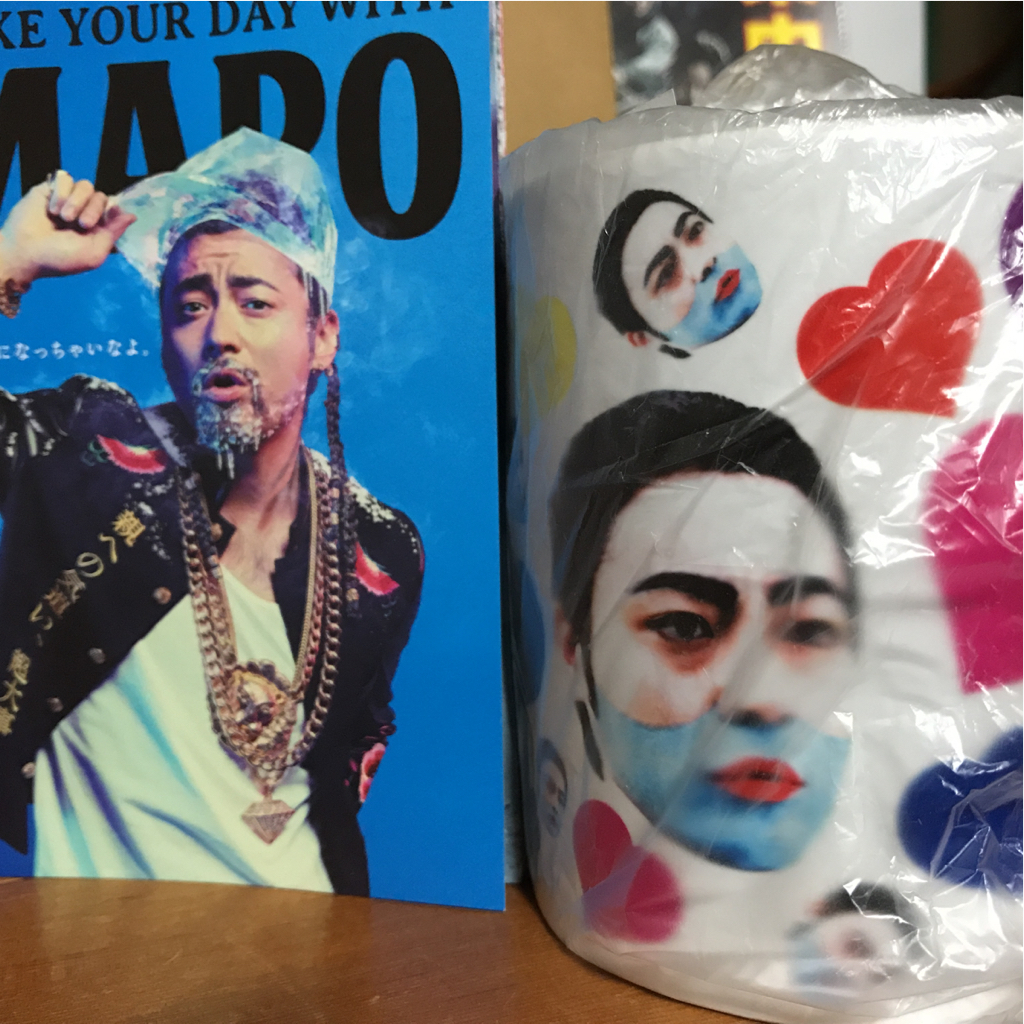山田孝之 ダイブイキタクナルツアー 勇者ヨシヒコ 青ヒゲよっくんマグカップ+MAROチラシ グッズの画像