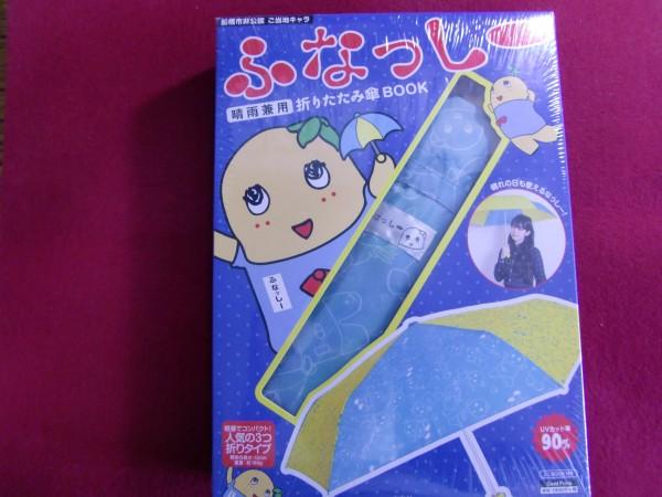 ユ/ふなっしー 晴雨兼用 折りたたみ傘BOOK_画像1