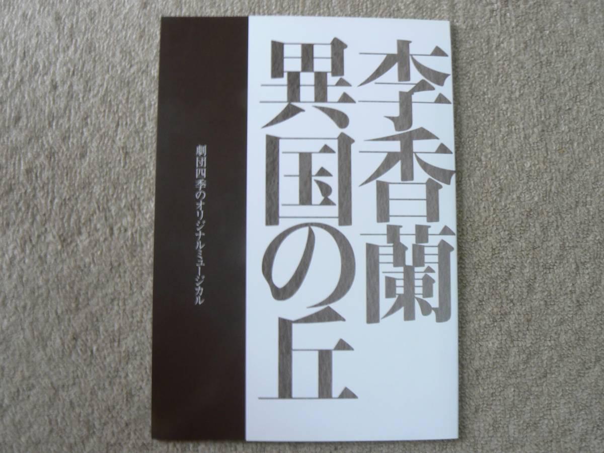 劇団四季のオリジナルミュージカル 李香蘭 異国の丘 パンフレット プログラム
