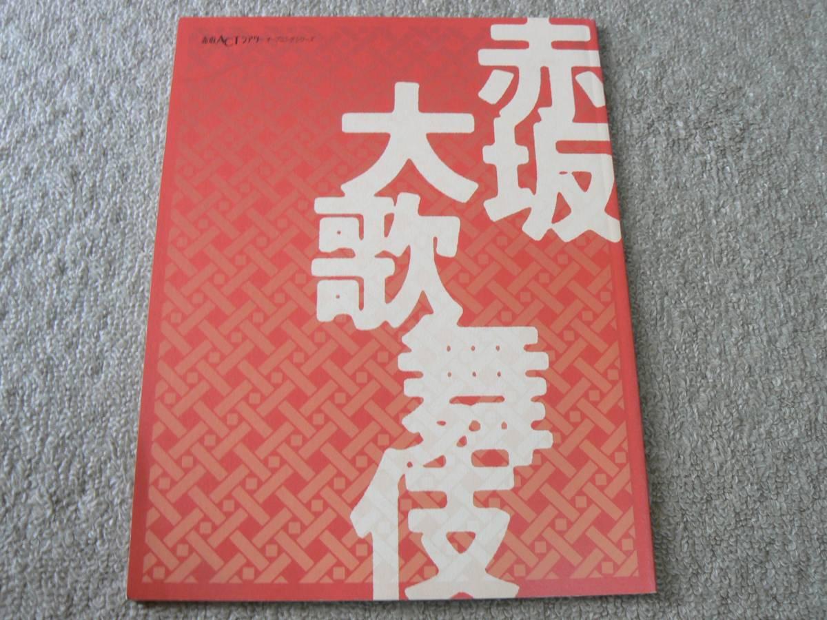 赤坂大歌舞伎 赤坂ACTシアター プログラム パンフレット 中村勘三郎 2008年