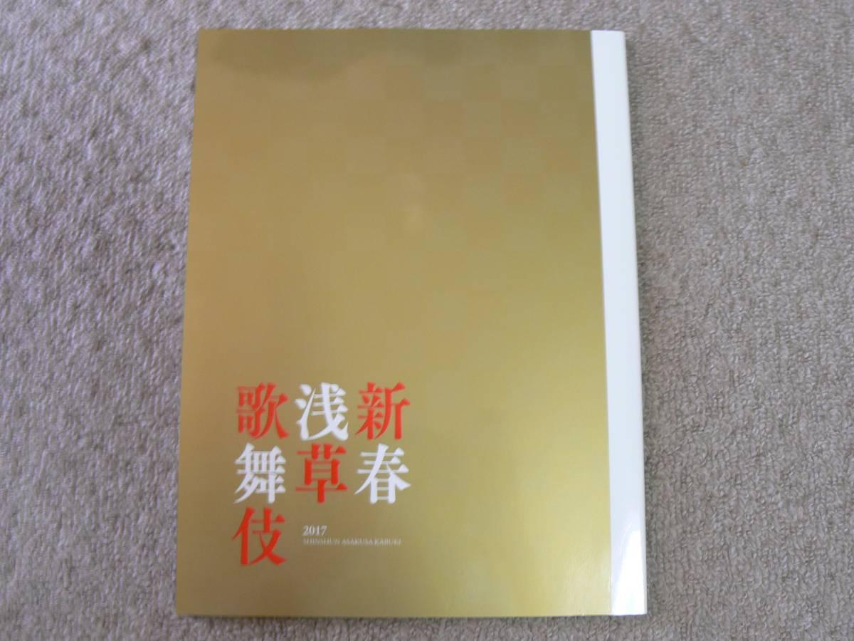 新春浅草歌舞伎 パンフレット プログラム 尾上松也 坂東巳之助 中村壱太郎 2017年