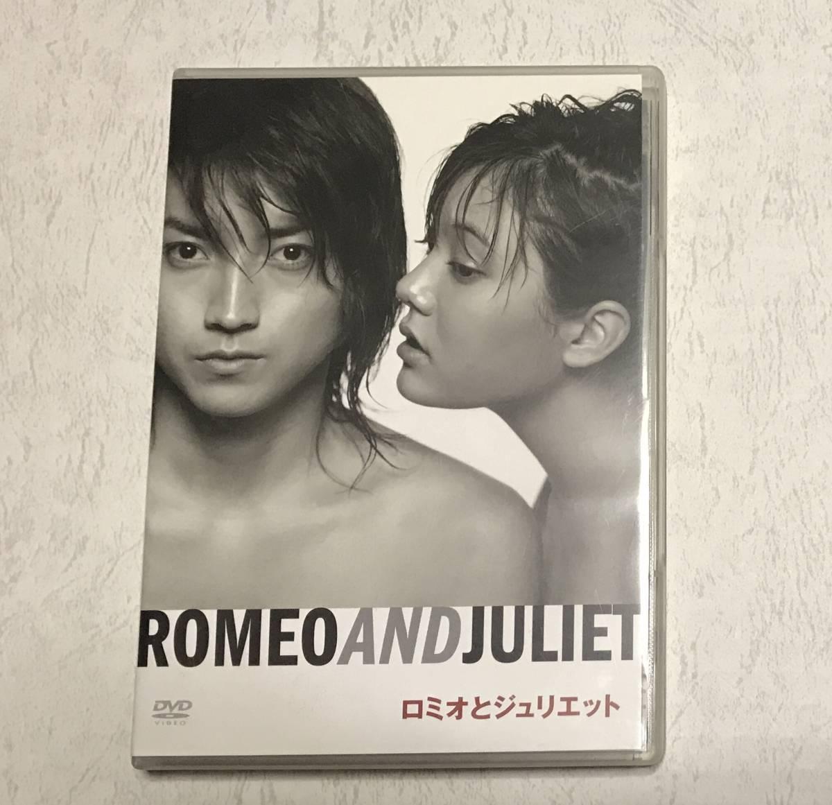 ロミオとジュリエット 蜷川幸雄 藤原竜也 鈴木杏 DVD グッズの画像