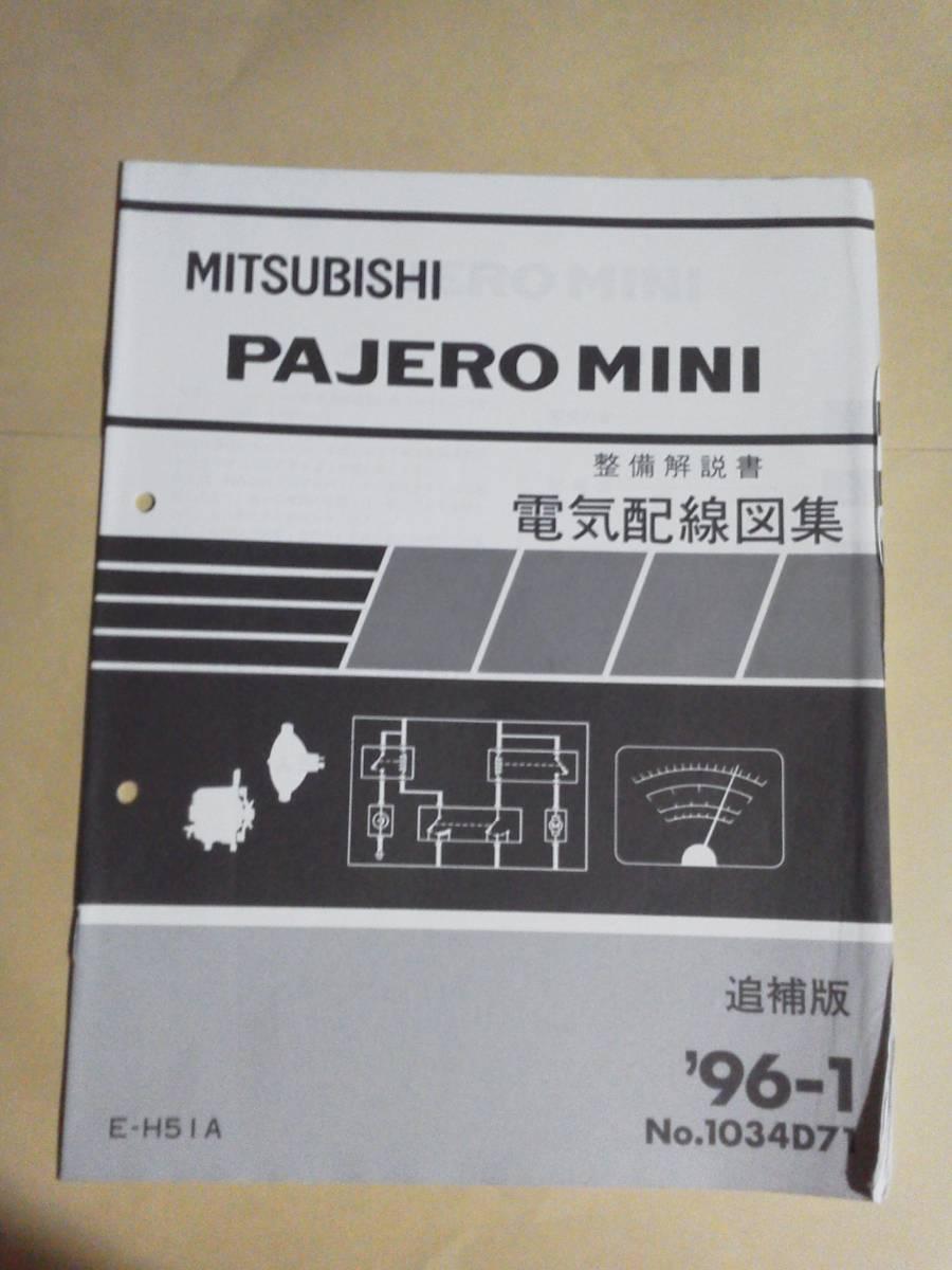 Mitsubishi Pajero Mini maintenance manual electric wiring diagram  compilation supplement version 96-1 E-