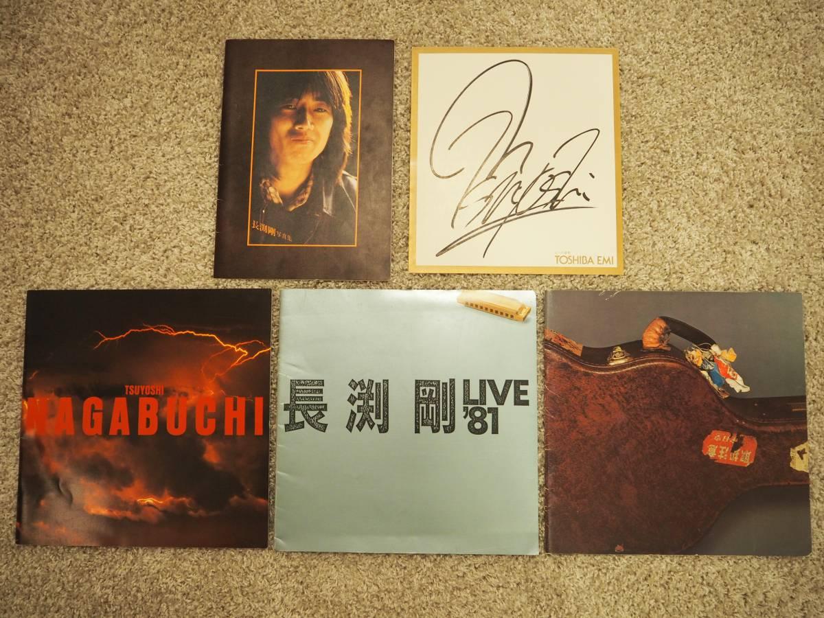 長渕剛 初期コンサートパンフレット 4冊セット サイン ライブグッズの画像