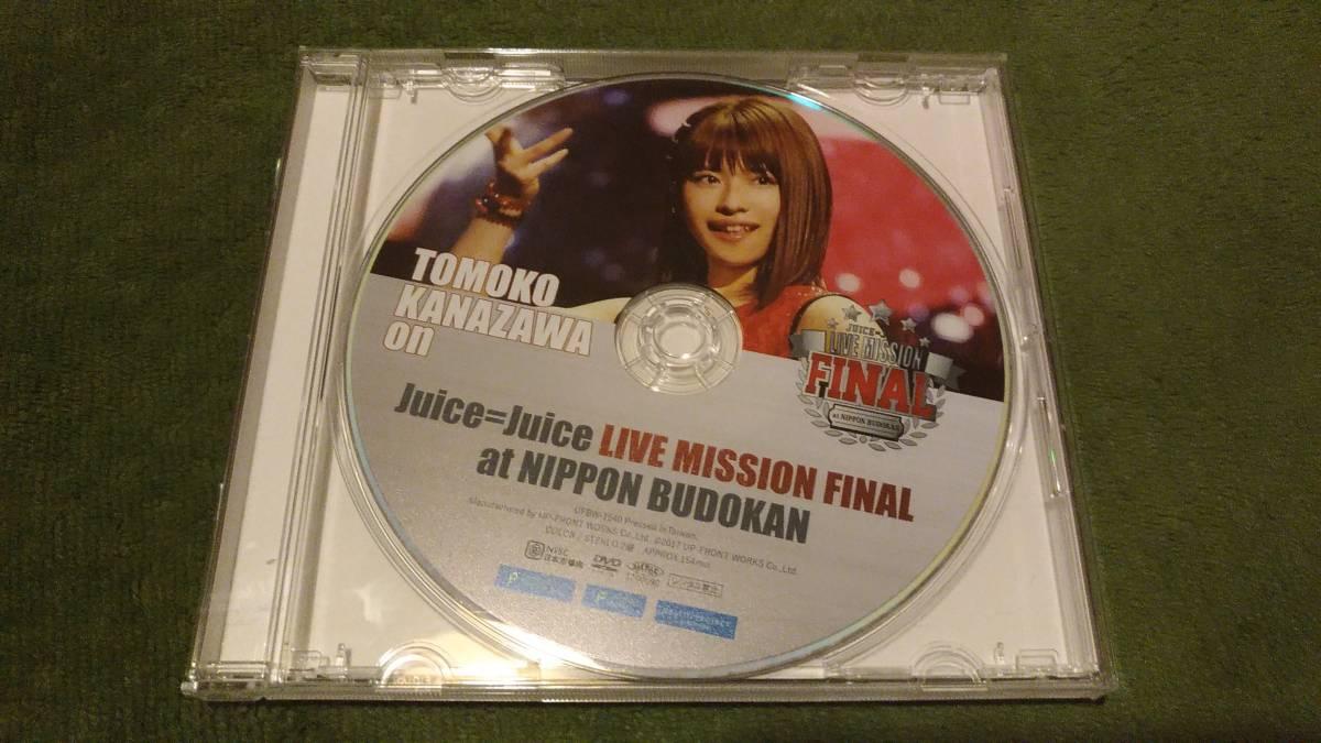 ★Juice=Juice LIVE MISSION FINAL★金澤朋子ソロDVD★ ライブグッズの画像