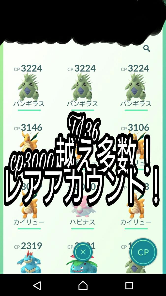 TL36 ポケモンGO アカウント!バンギラスやカイリュウ c3000越えて多数おります。早い者勝ち!