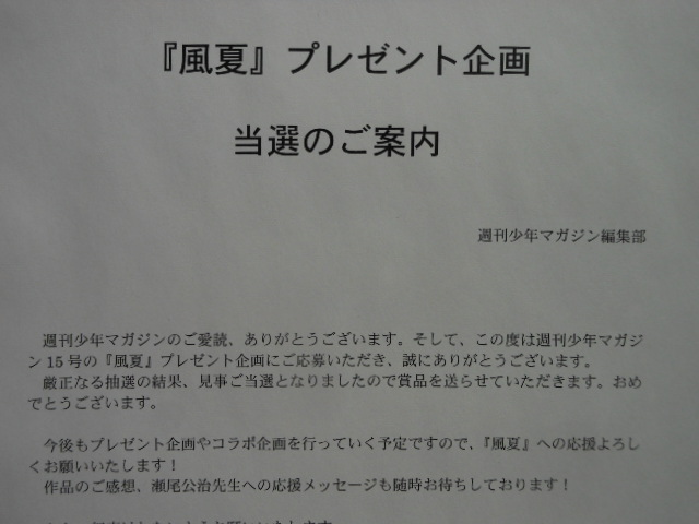 風夏 瀬尾公治 直筆サイン入り生原画 抽プレ 当選品 生原稿 線画 直筆原画_画像3