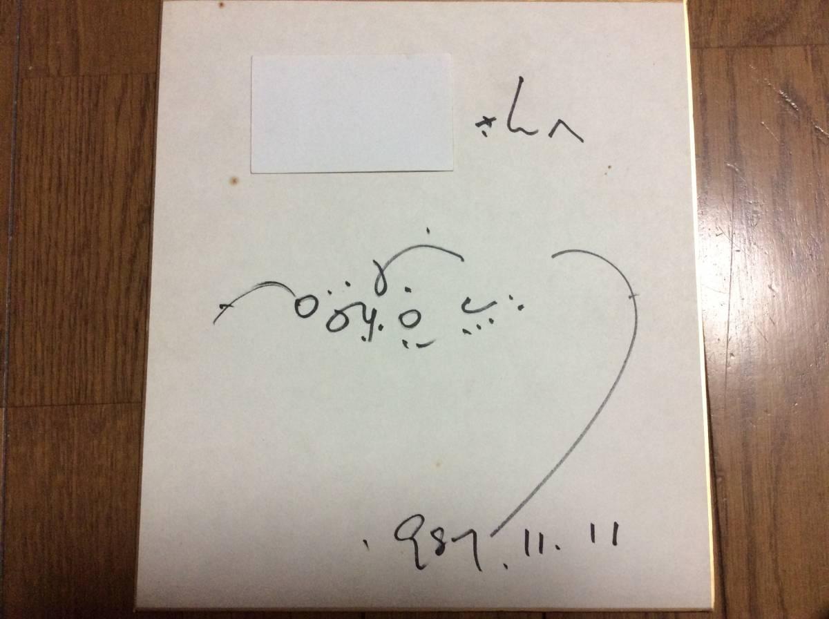 シンガーソングライター女優「加藤登紀子」直筆サイン色紙