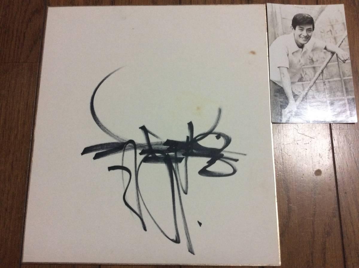 歌手、タレント、「舟木一夫」直筆サイン色紙