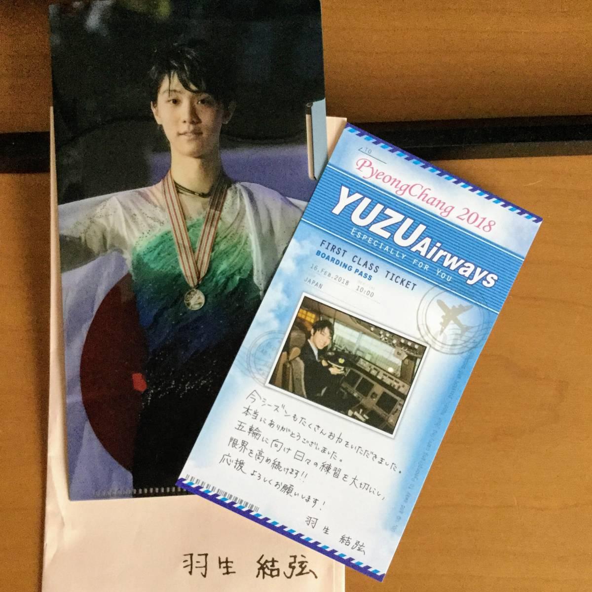 【羽生結弦さん 2017年ファンレターの返事】非売品!超プレミアム!