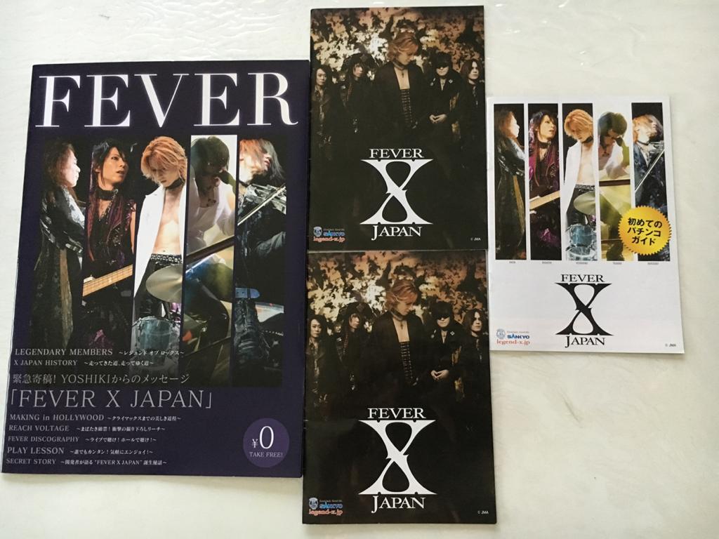 非売品 X JAPAN パチンコ カタログ パンフレット 3種 4冊セット
